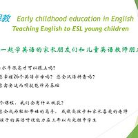 科发早教英语