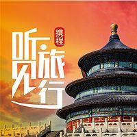 走遍中国|携程听见旅行