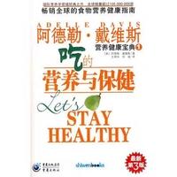 (完)吃的营养与保健