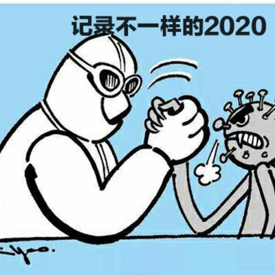 记录不一样的2020