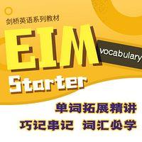 EIM Starter 单词拓展精讲