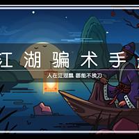 江湖骗术手册
