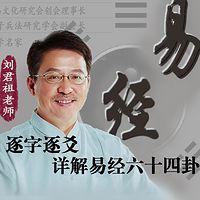刘君祖逐字逐爻详解易经六十四卦