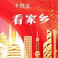 【中国范儿】十四五看家乡