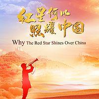 红星何以照耀中国