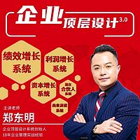 郑东明:绩效薪酬合伙人模式与股权激励