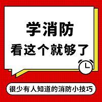 【2022】一级注册消防工程师