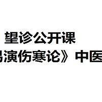 《易演伤寒论》中医望诊公开课