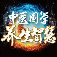 中医国学【养生智慧】