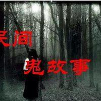 民间恐怖鬼故事
