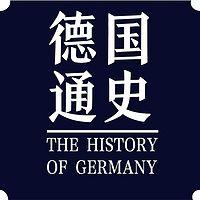 万国通史系列:德国通史