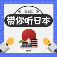 带你听日本