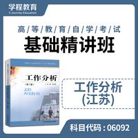 自考06092工作分析江苏【学程自考】
