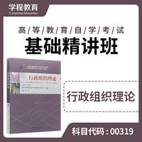 自考00319行政组织理论【学程自考】