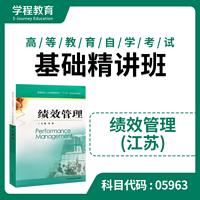 自考05963绩效管理江苏【学程自考】