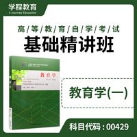 自考00429教育学(一)【学程自考】