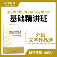 自考00534外国文学作品选【学程自考】