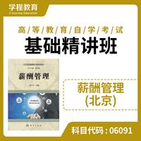 自考06091薪酬管理-北京【学程自考】
