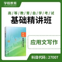 自考27007应用文写作【学程自考】