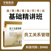 自考30466员工关系管理【学程自考】