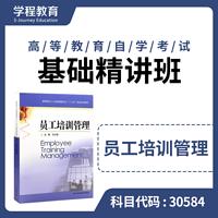 自考30584员工培训管理【学程自考】