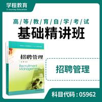 自考05962招聘管理【学程自考】