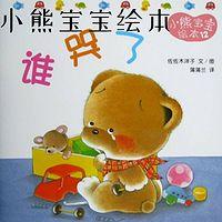 小熊宝宝绘本