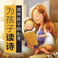 为孩子读诗