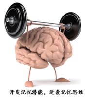 开发记忆潜能、逆袭记忆思维1