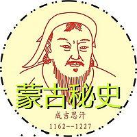 蒙古秘史   世界文学史名著丛书
