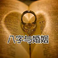 八字与婚姻