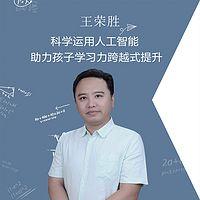 王荣胜:科学运用人工智能