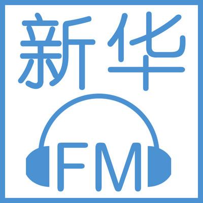 新华FM | 这些资讯值得关注