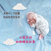 小葫芦妈胎教故事