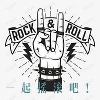 一起摇滚吧!