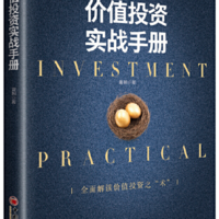 感悟:价值投资实战手册
