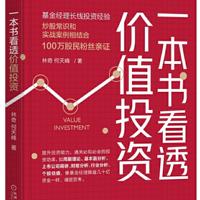 估值学习:一本书看透价值投资