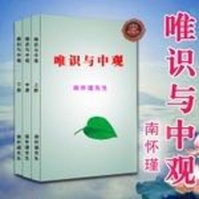 播读《唯识与中观》南怀瑾