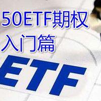 50ETF期权入门篇