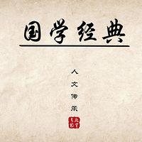 国学经典,人文传承