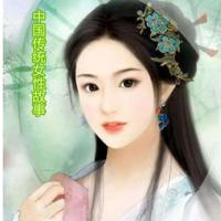 中国传统女性故事