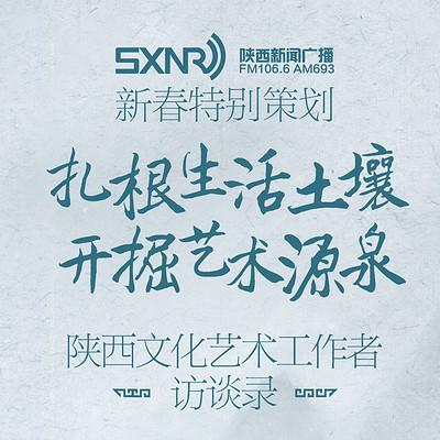 陕西文化艺术工作者访谈录