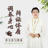 东方茶文化与健康-辩证体质调养身心