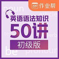 初中语法精讲50讲