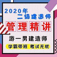 2020二建二级建造师项目管理精讲