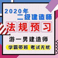 2020二建二级建造师建设法规基础