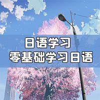 日语学习|零基础学习日语