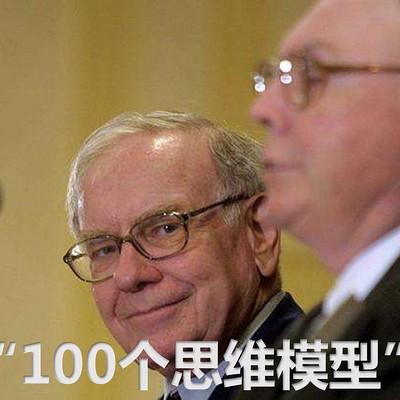 100个思维模型|巴菲特和芒格推荐