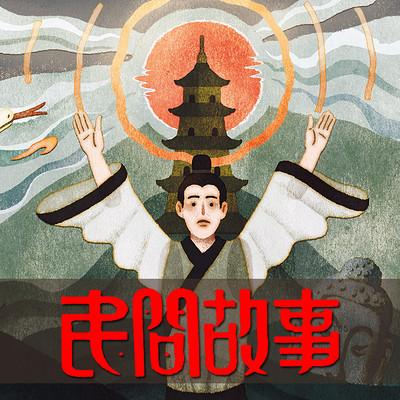 中国民间故事会