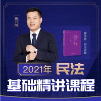 2021法考客观题曹兴明民法基础精讲攻略